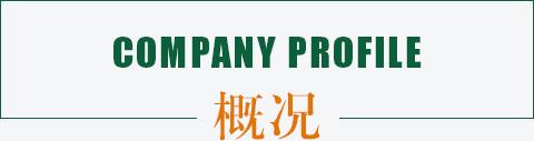 郑州宏大防腐木有限公司